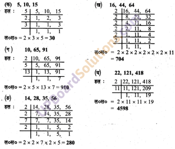UP Board Solutions for Class 6 Maths Chapter 10लघुत्तम समापवर्त्य एवं महत्तम समापवर्तक 14