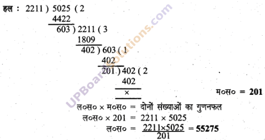 UP Board Solutions for Class 6 Maths Chapter 10लघुत्तम समापवर्त्य एवं महत्तम समापवर्तक 23