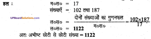 UP Board Solutions for Class 6 Maths Chapter 10लघुत्तम समापवर्त्य एवं महत्तम समापवर्तक 25