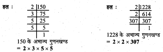 UP Board Solutions for Class 6 Maths Chapter 10लघुत्तम समापवर्त्य एवं महत्तम समापवर्तक 6