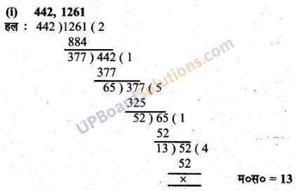 UP Board Solutions for Class 6 Maths Chapter 10लघुत्तम समापवर्त्य एवं महत्तम समापवर्तक 7