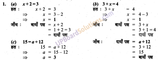 UP Board Solutions for Class 6 Maths Chapter 11समीकरण 1