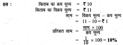 UP Board Solutions for Class 6 Maths Chapter 12वाणिज्य गणित 12i 2