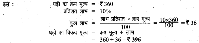UP Board Solutions for Class 6 Maths Chapter 12वाणिज्य गणित 12i 5