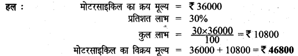 UP Board Solutions for Class 6 Maths Chapter 12वाणिज्य गणित 12i 6