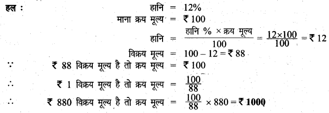 UP Board Solutions for Class 6 Maths Chapter 12वाणिज्य गणित 12i 7