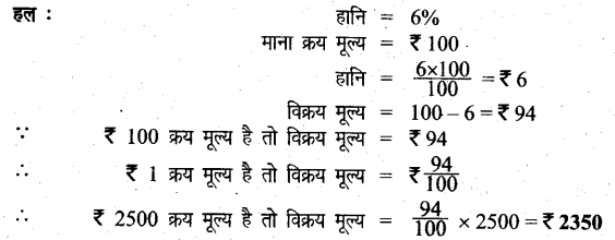 UP Board Solutions for Class 6 Maths Chapter 12वाणिज्य गणित 12i 8