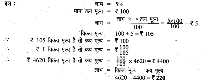 UP Board Solutions for Class 6 Maths Chapter 12वाणिज्य गणित 12i 9