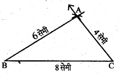 UP Board Solutions for Class 6 Maths Chapter 13 त्रिभुज 13b 1