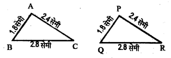 UP Board Solutions for Class 6 Maths Chapter 13 त्रिभुज 13b 2.2