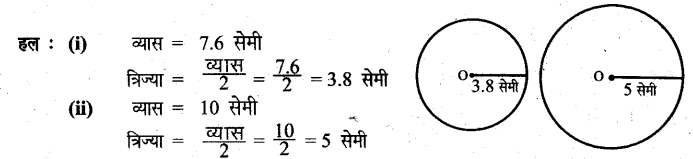 UP Board Solutions for Class 6 Maths Chapter 14 वृत्त 14a 5
