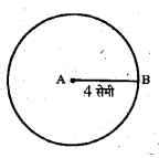UP Board Solutions for Class 6 Maths Chapter 14 वृत्त 14a 9