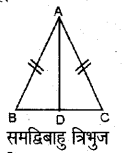 UP Board Solutions for Class 6 Maths Chapter 15 सममितता 4