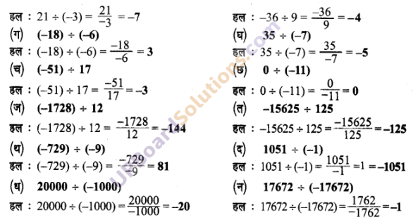 UP Board Solutions for Class 6 Maths Chapter 3 पूर्णांक 11