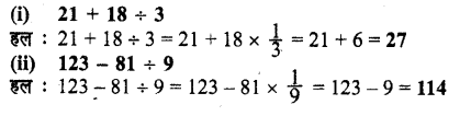 UP Board Solutions for Class 6 Maths Chapter 3 पूर्णांक 13