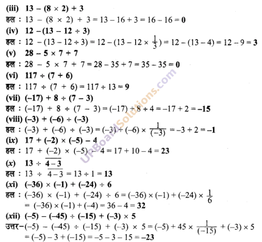 UP Board Solutions for Class 6 Maths Chapter 3 पूर्णांक 14