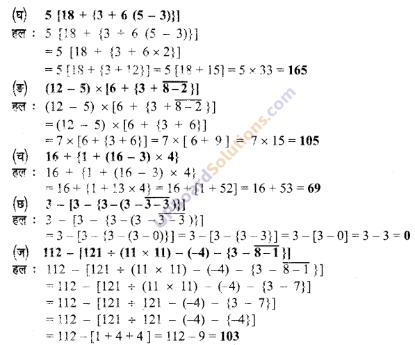 UP Board Solutions for Class 6 Maths Chapter 3 पूर्णांक 16