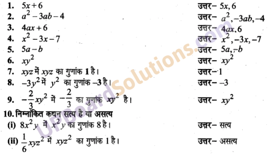 UP Board Solutions for Class 6 Maths Chapter 6बीजीय व्यंजक 1