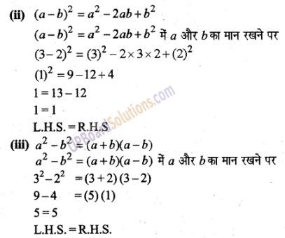 UP Board Solutions for Class 6 Maths Chapter 6बीजीय व्यंजक 11