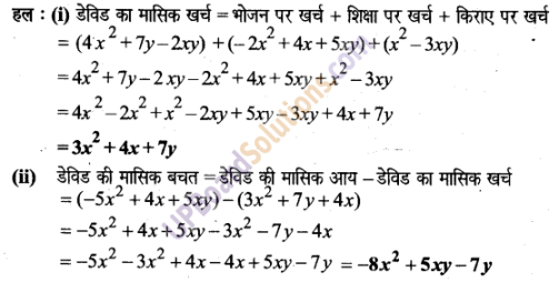 UP Board Solutions for Class 6 Maths Chapter 6बीजीय व्यंजक 6