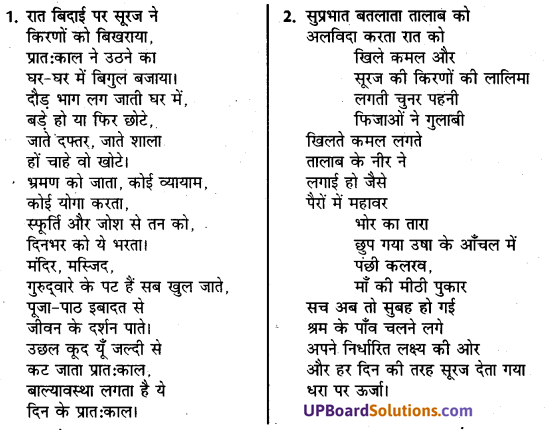 UP Board Solutions for Class 7 Hindi Chapter 1 जागो जीवन के प्रभात (मंजरी) image - 1