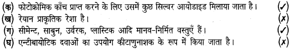 UP Board Solutions for Class 8 Science Chapter 2मानव निर्मित वस्तुएँ img-5