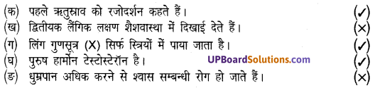 UP Board Solutions for Class 8 Science Chapter 8किशोरावस्थाimg-1