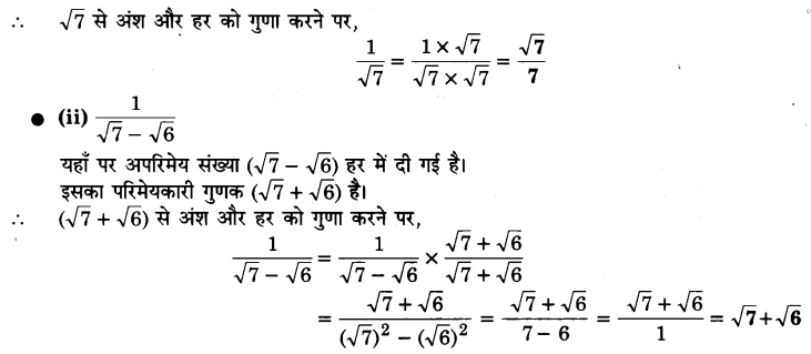 UP Board Solutions for Class 9 Maths Chapter 1 Number systems img-3