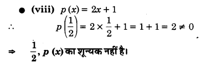 UP Board Solutions for Class 9 Maths Chapter 2 Polynomials img-1