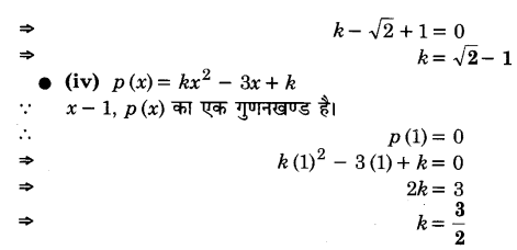UP Board Solutions for Class 9 Maths Chapter 2 Polynomials img-2