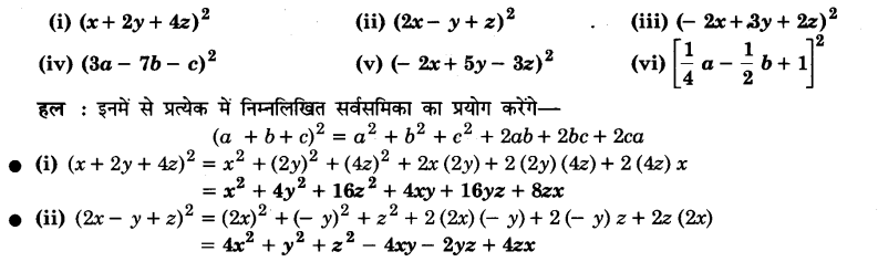 UP Board Solutions for Class 9 Maths Chapter 2 Polynomials img-4