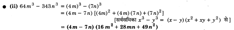 UP Board Solutions for Class 9 Maths Chapter 2 Polynomials img-6