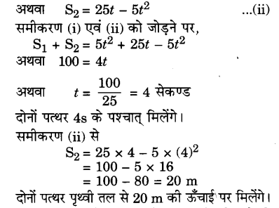 UP Board Solutions for Class 9 Science Chapter 10 Gravitation image -3