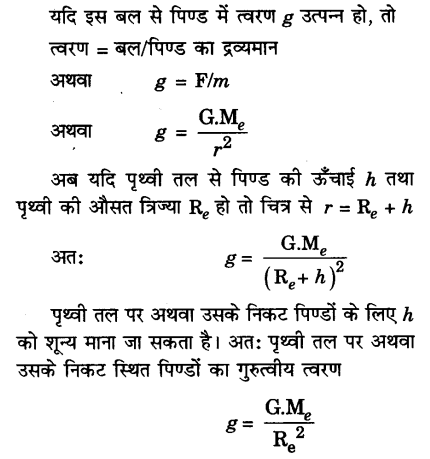 UP Board Solutions for Class 9 Science Chapter 10 Gravitation image -6