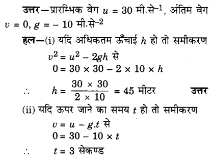 UP Board Solutions for Class 9 Science Chapter 10 Gravitation image -7