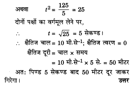 UP Board Solutions for Class 9 Science Chapter 10 Gravitation image -8