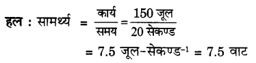 UP Board Solutions for Class 9 Science Chapter 11 Work, Power and Energy image -4
