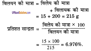 UP Board Solutions for Class 9 Science Chapter 2 Is Matter Around us Pure image - 11