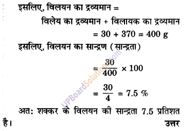 UP Board Solutions for Class 9 Science Chapter 2 Is Matter Around us Pure image - 14