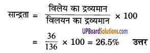 UP Board Solutions for Class 9 Science Chapter 2 Is Matter Around us Pure image - 3
