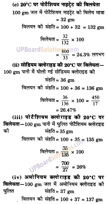 UP Board Solutions for Class 9 Science Chapter 2 Is Matter Around us Pure image - 5