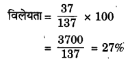 UP Board Solutions for Class 9 Science Chapter 2 Is Matter Around us Pure image - 6