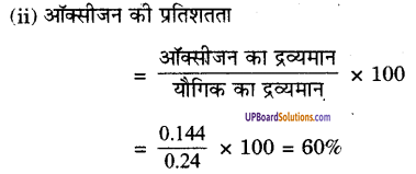 UP Board Solutions for Class 9 Science Chapter 3 Atoms and Molecules image -6