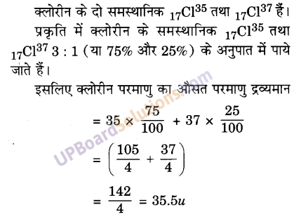 UP Board Solutions for Class 9 Science Chapter 4 Structure of the Atom image - 17