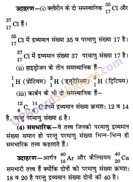 UP Board Solutions for Class 9 Science Chapter 4 Structure of the Atom image - 8