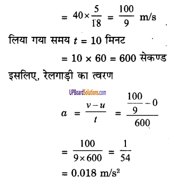 UP Board Solutions for Class 9 Science Chapter 8 Motion image -34