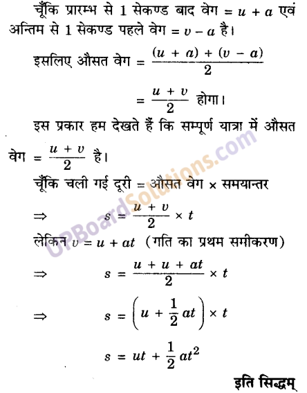 UP Board Solutions for Class 9 Science Chapter 8 Motion image -36
