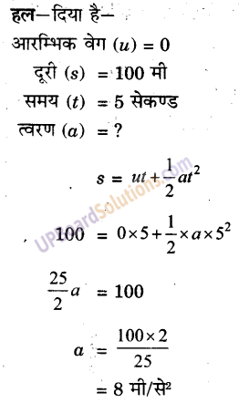 UP Board Solutions for Class 9 Science Chapter 8 Motion image -51