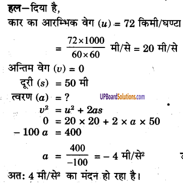 UP Board Solutions for Class 9 Science Chapter 8 Motion image -53