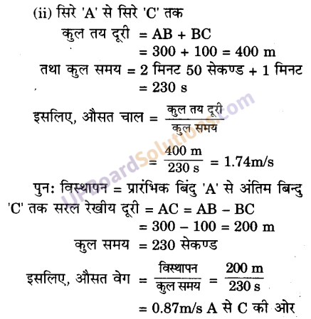 UP Board Solutions for Class 9 Science Chapter 8 Motion image -9